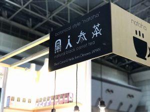黒人参茶_ギフトショー